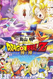 Dragon Ball Z Movie 14 Battle Of Gods